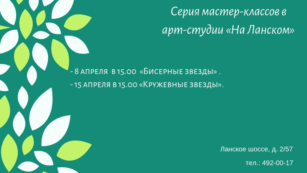 Квартирник студии _Квинта_, копия
