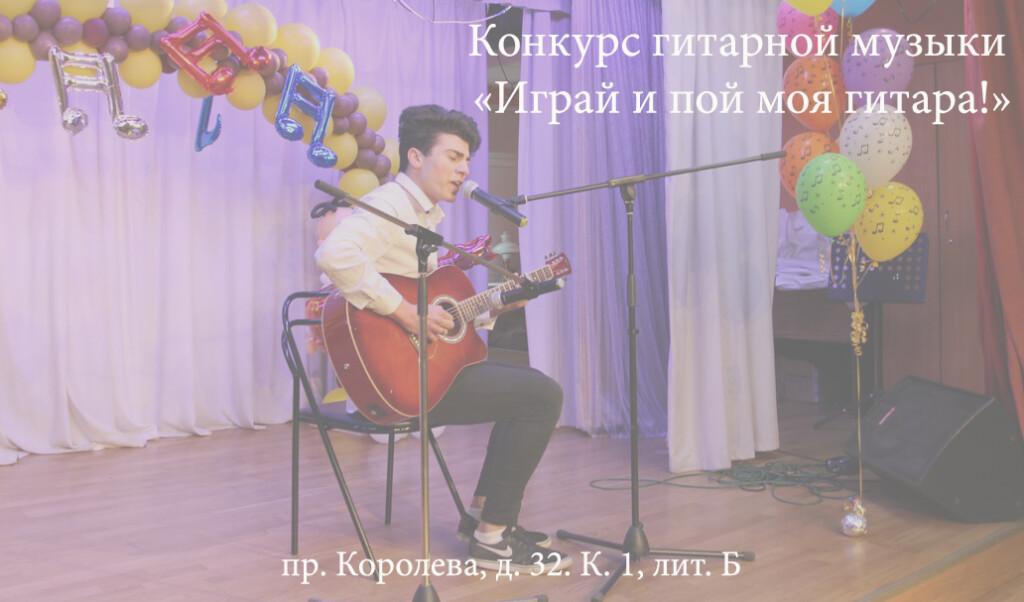 гитара и песня