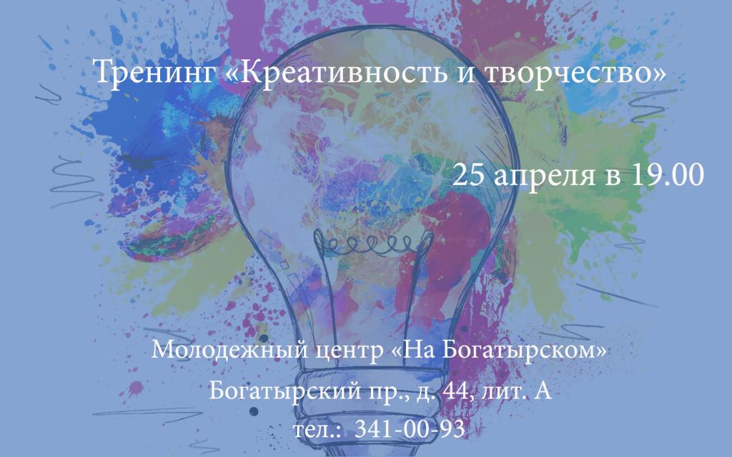 креативность 3