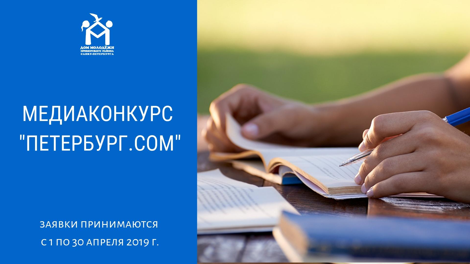 медиаконкурсе «Петербург.com»