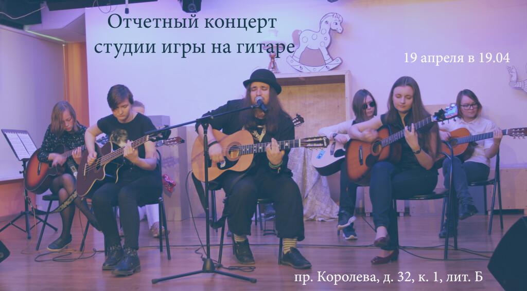 отчетник гитара