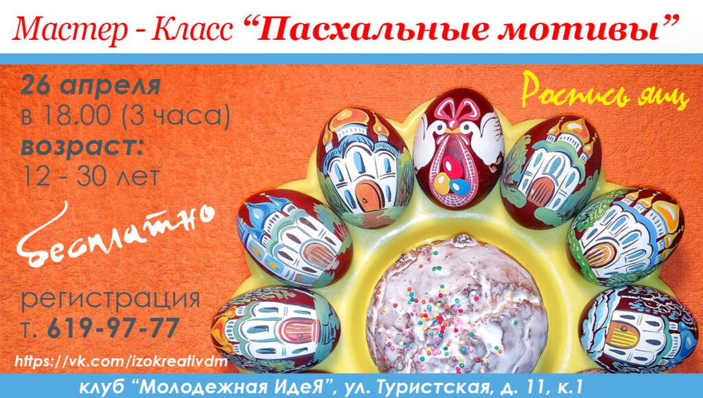 Master_Klass_Paskhalnye_Motivy_1