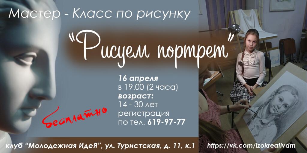 Master_klass_Portret_16_aprelya