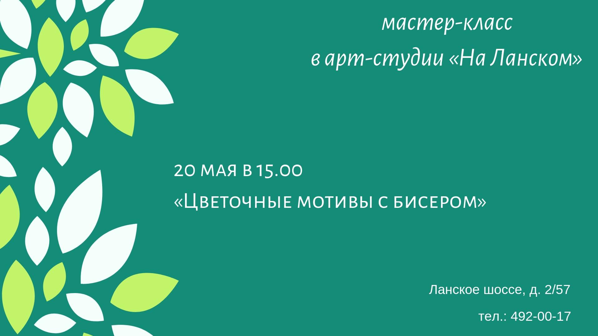ланское 20 мая