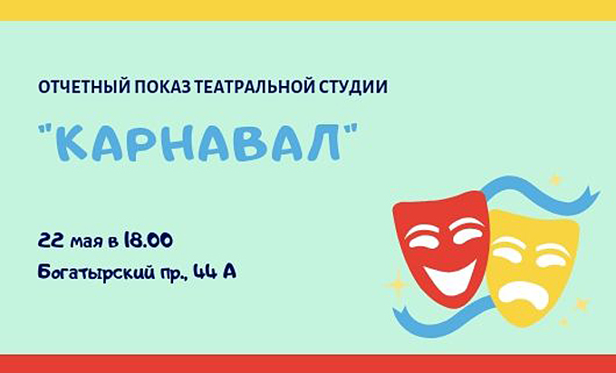 отчетный концерт театральной студии (1)