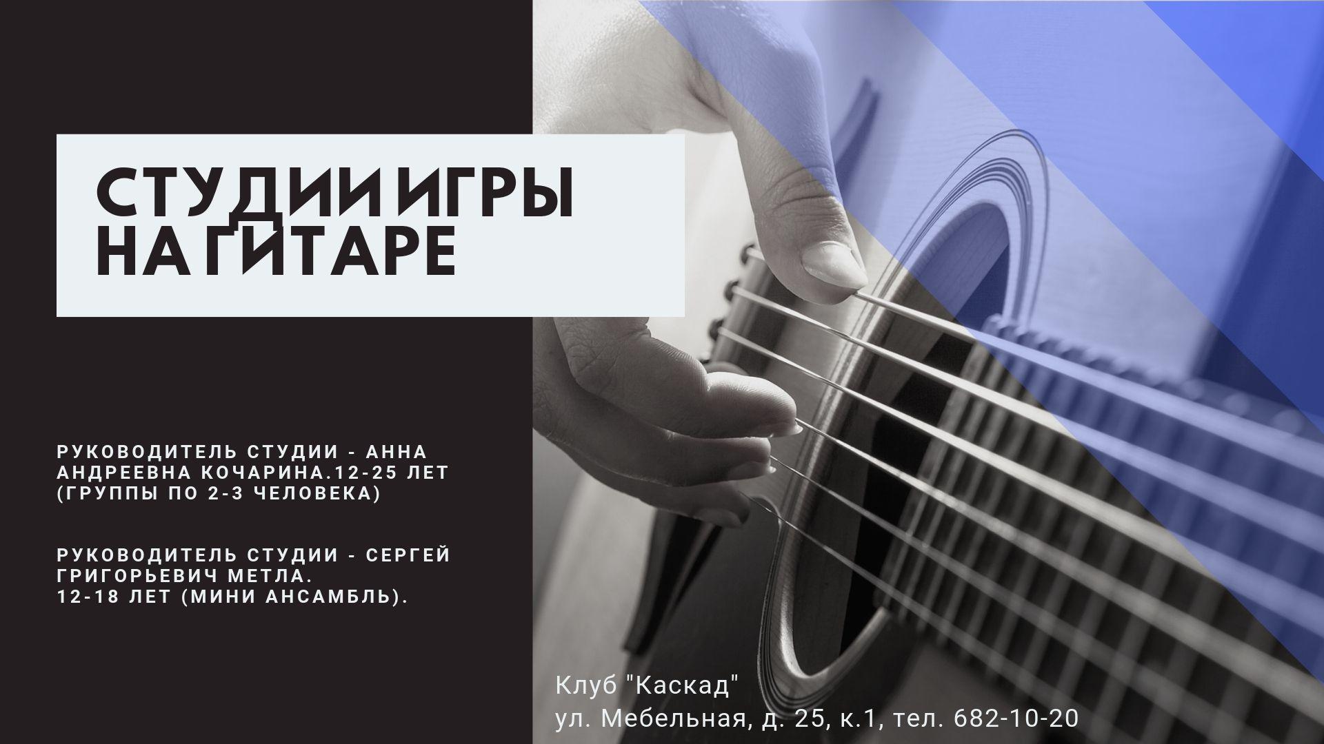 гитара каскад