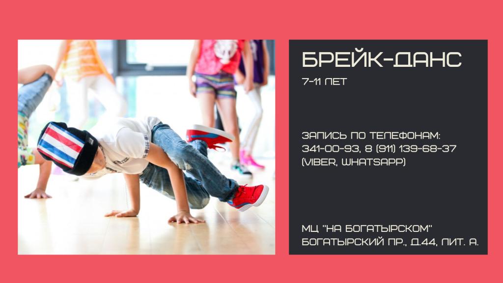 студия современного танца «Брейк-данс», копия, копия (1)