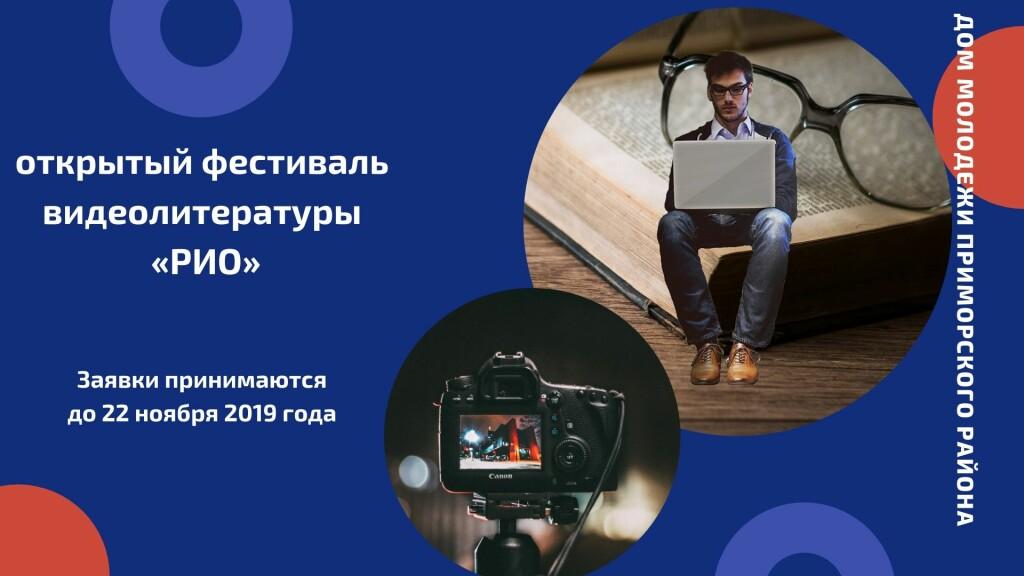 открытый фестиваль видеолитературы «РИО» (1)
