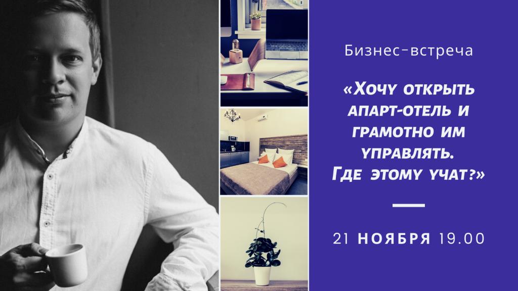 «Хочу открыть апарт-отель и грамотно им управлять. Где этому учат_»