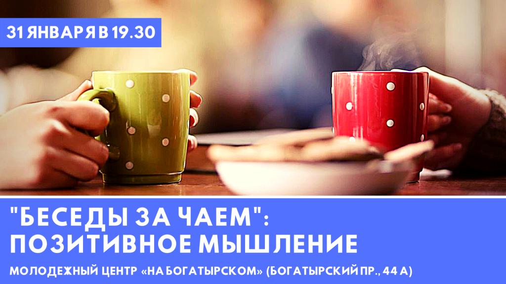 беседы за чаем