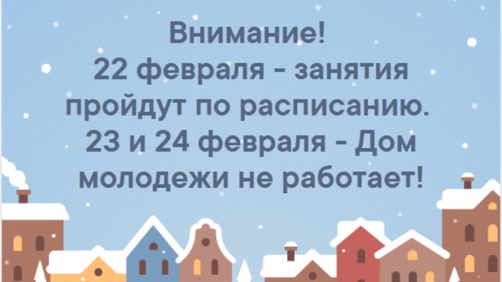 Внимание! 22 февраля - занятия пройдут по расписанию. 23 и 24 февраля - Дом молодежи не работает!