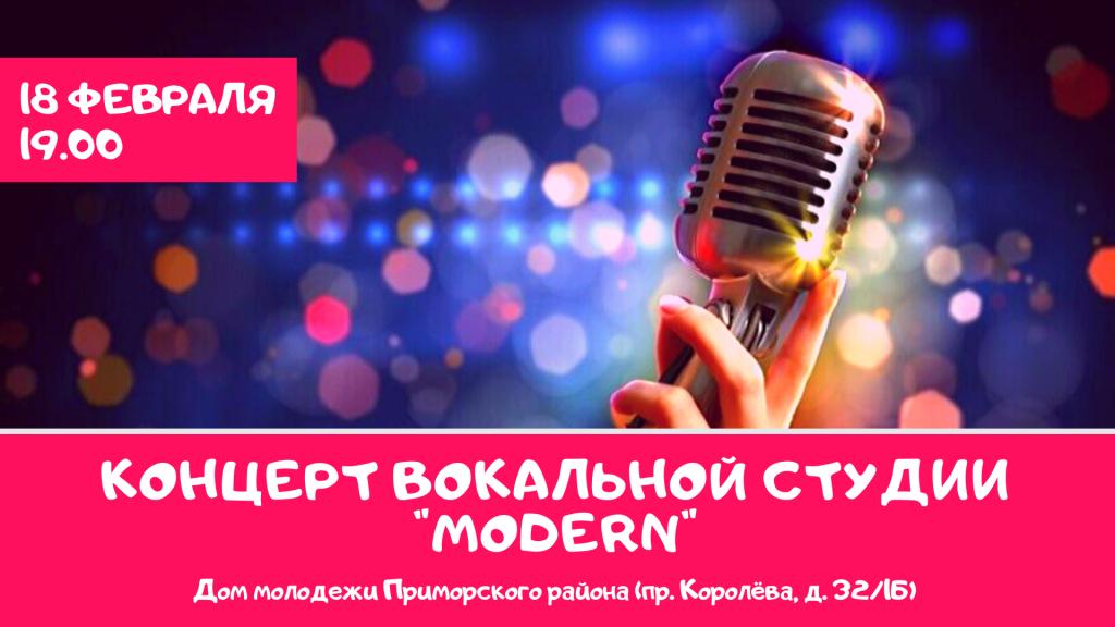 Концерт Модерн