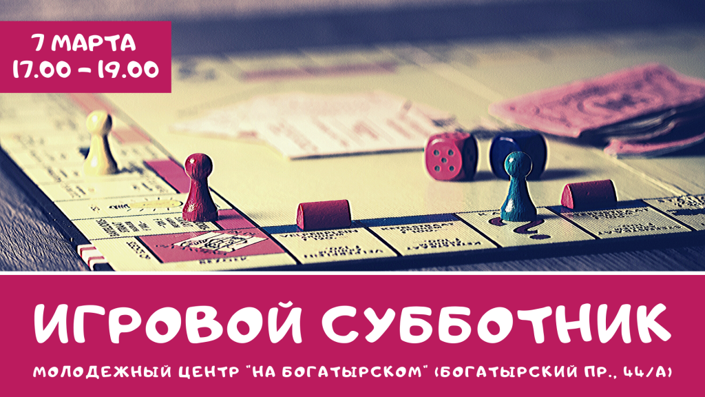 игровой субботник (2)