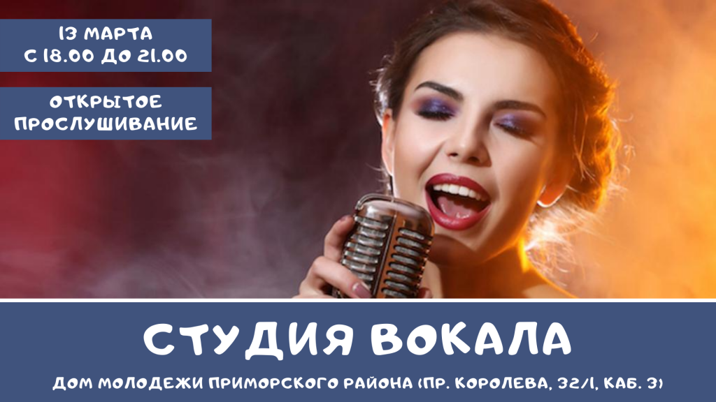 студия вокала, копия, копия (2)