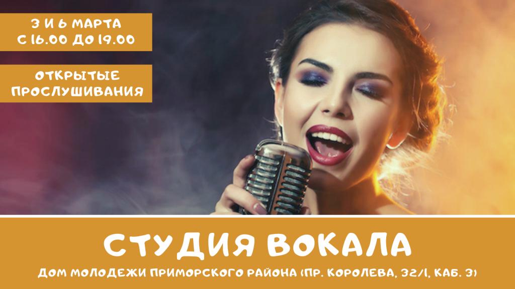 студия вокала, копия
