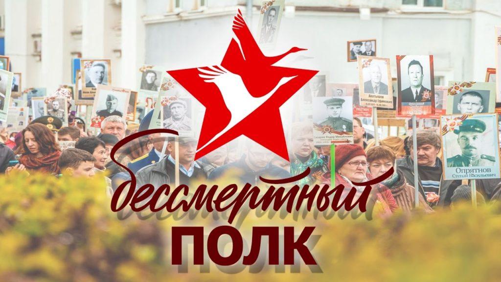 1556172972_bessmertnyy-polk